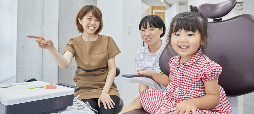 親子で通院できる歯医者